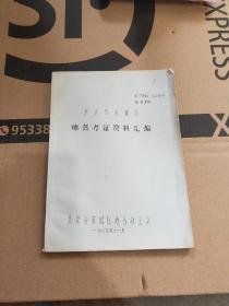 北京市东城区地名考证资料汇编