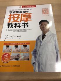 李志刚教授之按摩教科书(含光盘)