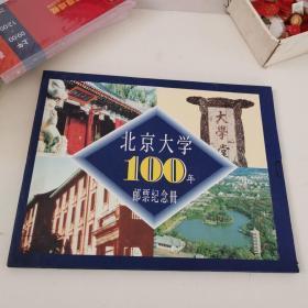 北京大学100年,邮票纪念册,内含一枚金质邮票!