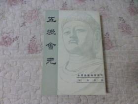 中国佛教典籍选刊:五灯会元( 下)