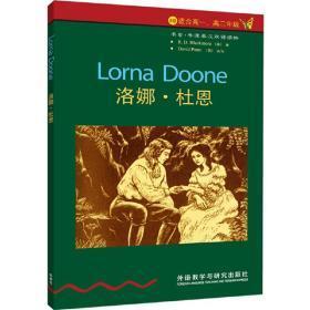 书虫·牛津英汉双语读物:洛娜·杜恩(4级 适合高1、高2年级)