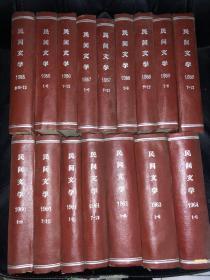 民间文学:1955年创刊号-1964年精装合订本大全套 创刊号品好!!《大全套仅差2年!(66年停刊)》  整体品相好!大全套中间不断!目录见描述.