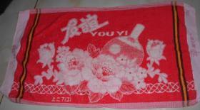 文革友谊枕巾