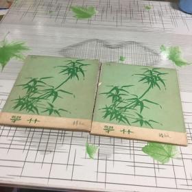 手抄本医书两本合售
