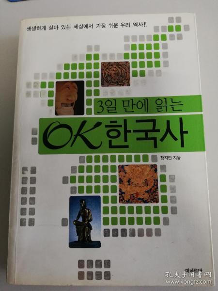 3天读完OK韩国历史 韩语原版