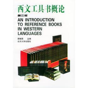 西文工具书概论 邵献图   北京出版社 9787301012697