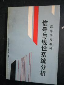 信号与线性系统分析