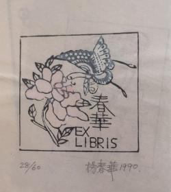 杨春华木刻藏书票原作【蝶恋花】