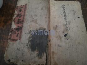 光绪壬辰板藏京都琉璃厂秀文斋白纸线装精石印本《治家格言》一册   与另外一册  虹若署  石印《治家格言》合订一本