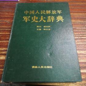 中国人民解放军军史大辞典