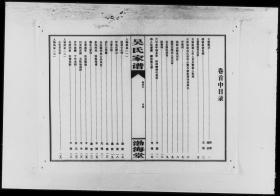 吴氏五修族谱 [8卷,首3卷] 复印件