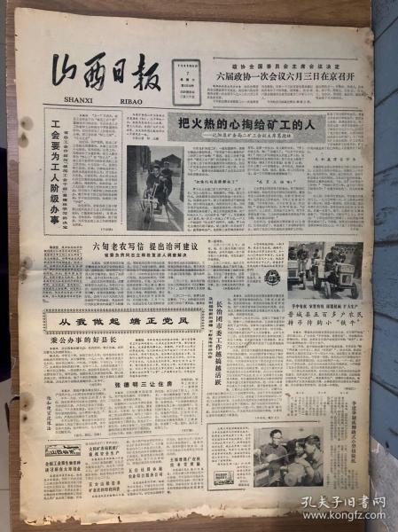 山西日报1983年5月7日(4开四版)六旬老农写信提出治河建议;晋城县五百多户农民持币购小铁牛