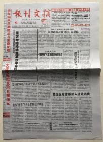 报刊文摘 2019年 11月11日 星期一 今日4版 第4244期 邮发代号:3-15