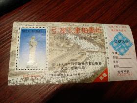 引滦入津十周年纪念张