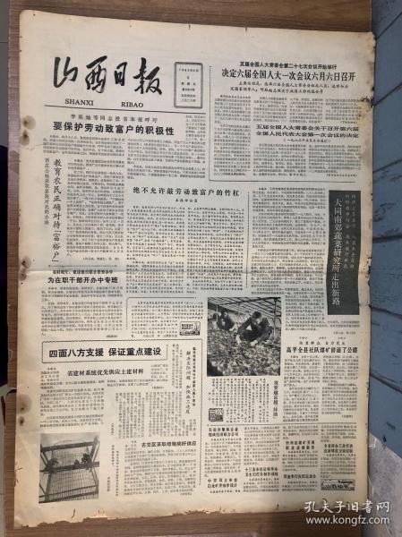山西日报1983年5月6日(4开四版)要保护劳动致富户的积极性;高平全县社队煤矿修通了公路