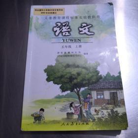 语文  五年级  上册