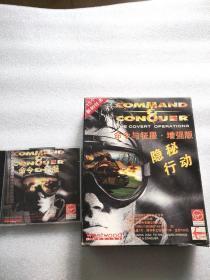 游戏光盘:命令与征服——增强版(隐秘行动)光盘3张 、质量保证书、代理产品使用授权书【请看图】