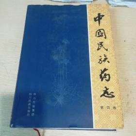中国民族药志(第四卷)