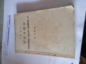 中级适用活的英语法(1949年版)