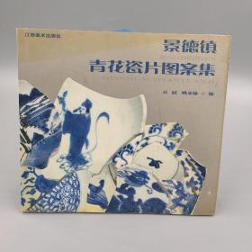 景德镇青花瓷片图案集