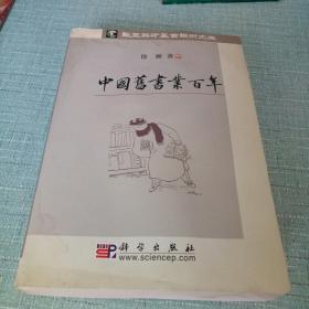 中国旧书业百年