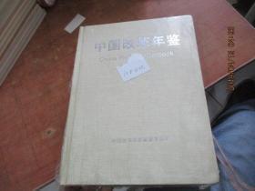 中国改革年鉴2013