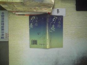 """日本的""""月亮"""":夫妻留学见闻录"""