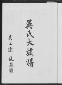 吴氏大族谱 [上下2册] 复印件