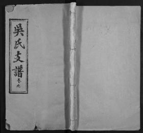 吴氏宗谱 [17卷] 复印件