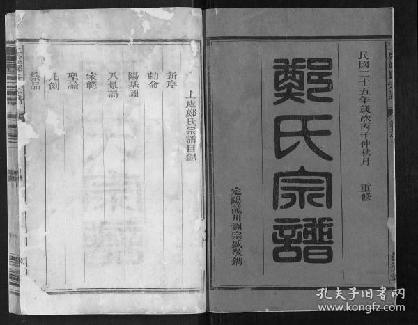 上处郑氏宗谱[4卷] 复印件