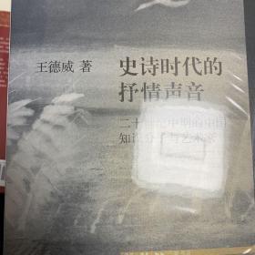 史诗时代的抒情声音 二十世纪中期的中国知识分子与艺术家