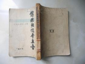 历史人物在批判之二:儒教叛徒李卓吾(中华民国38年4月初版)【正版原书】