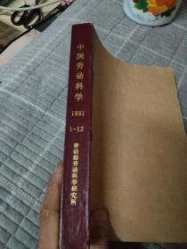 中国劳动科学1991(1——12)全