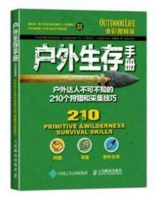 户外生存手册:户外达人不可不知的210个狩猎和采集技巧(全彩图解版)