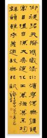 【保真】中书协会员、国展最高奖获得者施章学隶书条幅:王羲之兰亭诗一首