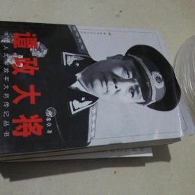 中国人民解放军大将传记丛书.谭政大将