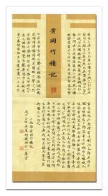 【保真】中国硬笔书法家协会会员、贵州省书协会员胡晓雨作品:王禹偁《黄冈竹楼记》