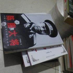 中国人民解放军大将传记丛书.陈赓大将
