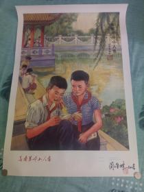 《喜看革命小人书》画家北京签名