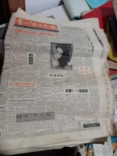 1995年唐山广播电视报(21期)