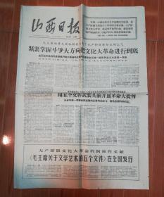 山西日报   1967年6月2日  4开4版
