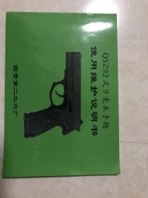 QSZ92式9毫米手枪使用维护说明书 不含照片