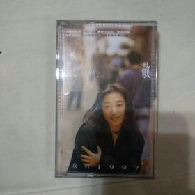 磁带:艾敬《我的1997》