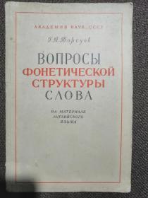 俄文原版:英语词汇的发音结构问题