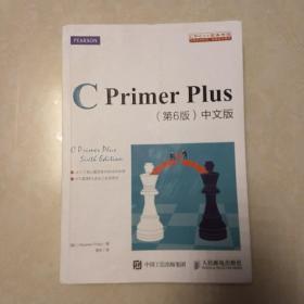 C Primer Plus(第6版)(中文版)