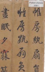 敦煌写经/ 法藏P3561/蒋善进临《智永真草千字文》/宣纸原色高清复制