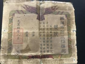 稀见1954年《蚌埠市防汛指挥部奖状》