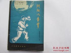 河北武术丛书--阴阳八盘掌(清代原传八卦掌,卢正文献艺整理)