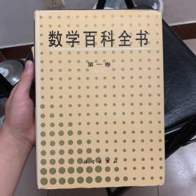 数学百科全书第一卷