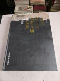 嘉兴博物馆馆藏文物精品集.书画卷(精装)封面损坏内完美